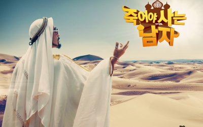 Drama Korea Hina, Cemar Imej Islam